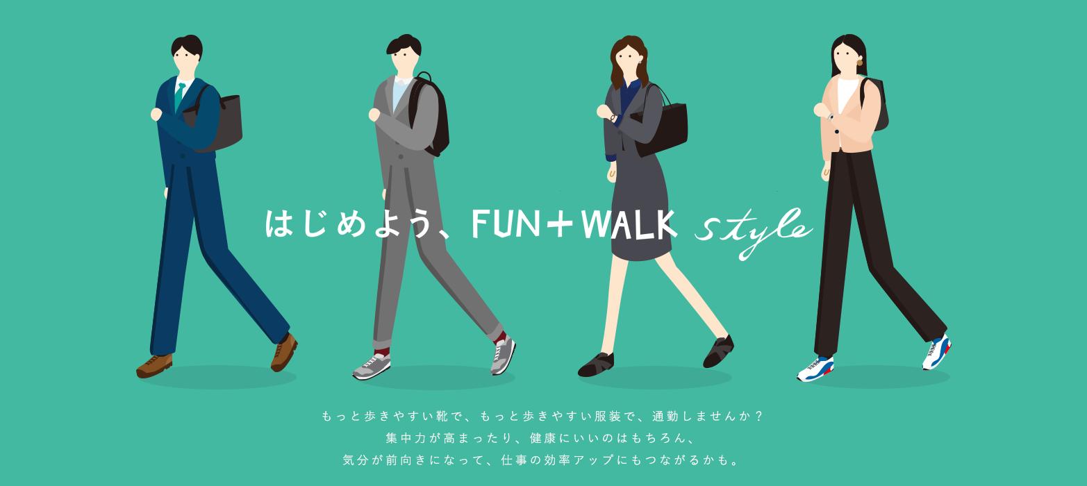 はじめよう、FUN+WALK Style